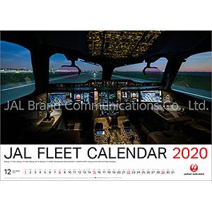 JAL「FLEET」(大型判) 2020年カレンダー