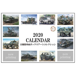 2020年カレンダー 自衛隊車両ボックスアートコレクション