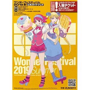 ワンダーフェスティバル 2019[夏] ガイドブック (書籍)