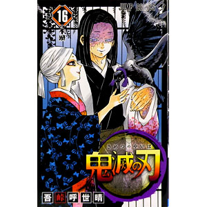 鬼滅の刃 第16巻 (書籍)