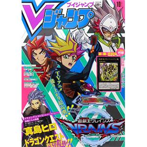 Vジャンプ 2019年10月号 (書籍)
