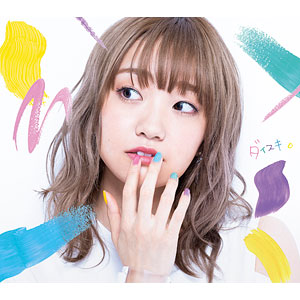 CD 大橋彩香 / TVアニメ『可愛ければ変態でも好きになってくれますか?』オープニング主題歌「ダイスキ。」 彩香盤