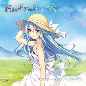 CD SAMOYED SMILE「夜巡る、ボクらの迷子教室」コンプリートサウンドアルバム