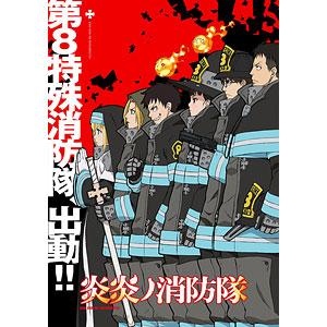 DVD 炎炎ノ消防隊 第6巻