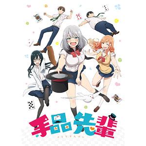 BD TVアニメ「手品先輩」Blu-ray BOX
