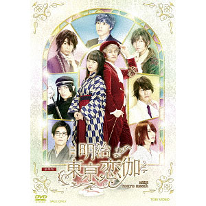 DVD 映画「明治東亰恋伽」 豪華版