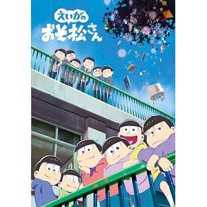 DVD えいがのおそ松さん DVD 通常盤