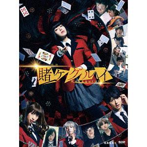 DVD 映画 賭ケグルイ(初回生産限定:特製トランプ付)