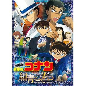 DVD 劇場版『名探偵コナン 紺青の拳(フィスト)』 通常盤