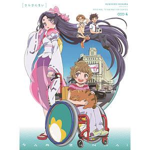 BD さらざんまい 4 完全生産限定版 (Blu-ray Disc)