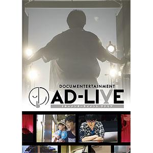 DVD ドキュメンターテイメント AD-LIVE 通常版