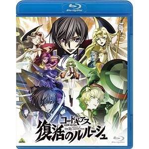 BD コードギアス 復活のルルーシュ 通常版 (Blu-ray Disc)