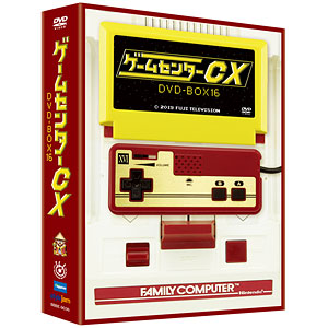 【特典】DVD ゲームセンターCX DVD-BOX 16