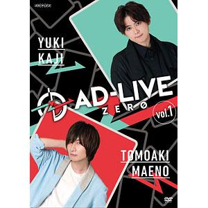 DVD 「AD-LIVE ZERO」第1巻(梶裕貴×前野智昭)