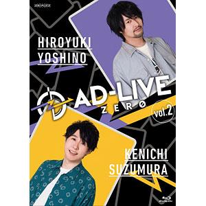 BD 「AD-LIVE ZERO」第2巻(吉野裕行×鈴村健一) (Blu-ray Disc)