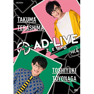DVD 「AD-LIVE ZERO」第4巻(寺島拓篤×豊永利行)