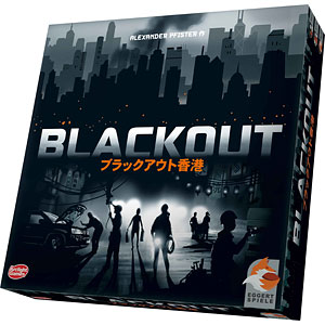 ボードゲーム ブラックアウト香港 完全日本語版