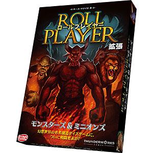 ボードゲーム ロールプレイヤー拡張 モンスターズ&ミニオンズ 完全日本語版
