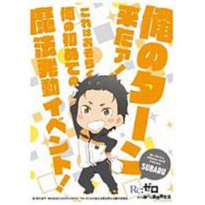 キャラクタースリーブ Re:ゼロから始める異世界生活 ナツキ・スバル(B)(EN-888) パック