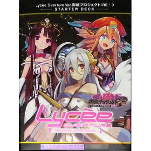 リセ Lycee オーバーチュア Ver.御城プロジェクト:RE 1.0 スターターデッキ 5パック入りBOX