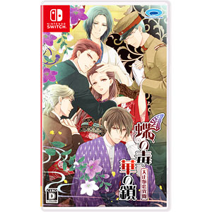 Nintendo Switch 蝶の毒 華の鎖~大正艶恋異聞~
