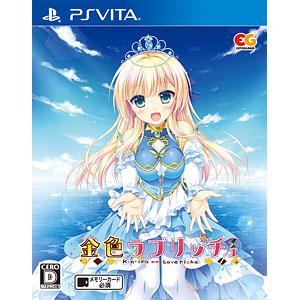 PS Vita 金色ラブリッチェ 通常版