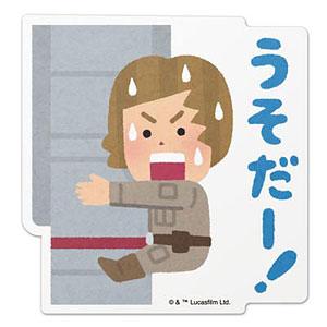 スター・ウォーズ ダイカットステッカー 05 ルーク・スカイウォーカー illustration by みふねたかし