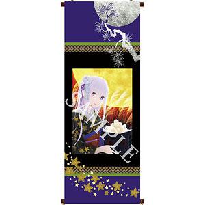 【限定販売】Re:ゼロから始める異世界生活 掛軸風タペストリー エミリア 紫
