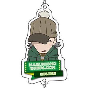 歌舞伎町シャーロック ちぇいんコレクション シャーロック・ホームズ