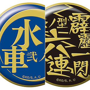 鬼滅の刃 技名キャラバッジコレクション 第二弾 8個入りBOX