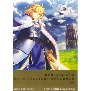 Return to AVALON -武内崇 Fate ART WORKS- (書籍)