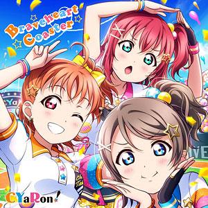 【特典】CD CYaRon! / 『ラブライブ!スクールアイドルフェスティバル』コラボシングル「Braveheart Coaster」