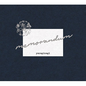 CD やなぎなぎ / memorandum 初回限定盤