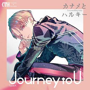 CD カナメとハルキー / カナメとハルキー1stミニアルバム「Journey to U」 初回限定盤 TypeA