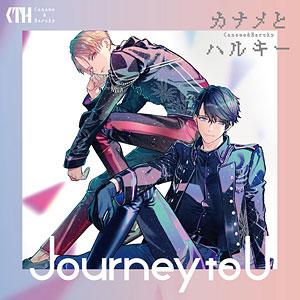 CD カナメとハルキー / カナメとハルキー1stミニアルバム「Journey to U」 通常盤