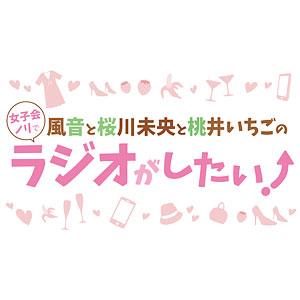 CD DJCD「風音と桜川未央と桃井いちごの女子会ノリでラジオがしたい!」Vol.5