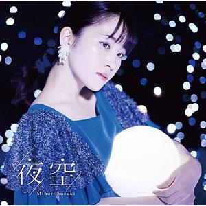 CD 鈴木みのり / 4thシングル『夜空』 初回限定盤A (TVアニメ「恋する小惑星」エンディングテーマ)