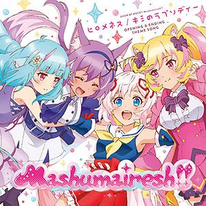 CD TVアニメ「SHOW BY ROCK!!ましゅまいれっしゅ!!」OP&ED主題歌『ヒロメネス/キミのラプソディー』