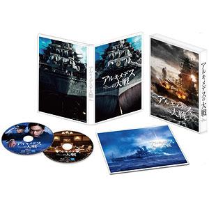 BD アルキメデスの大戦 Blu-ray 豪華版