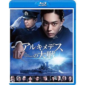 BD アルキメデスの大戦 Blu-ray 通常版