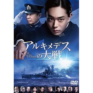 DVD アルキメデスの大戦 DVD 通常版