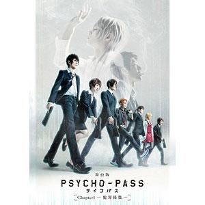 BD 舞台版 PSYCHO-PASS サイコパス Chapter1 ―犯罪係数― (Blu-ray Disc)