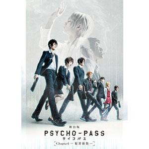 DVD 舞台版 PSYCHO-PASS サイコパス Chapter1 ―犯罪係数―