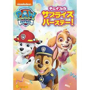 DVD パウ・パトロール チェイスのサプライズバースデー!