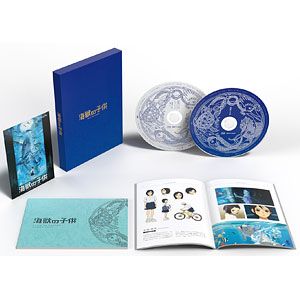 BD 海獣の子供 完全生産限定版 Blu-ray
