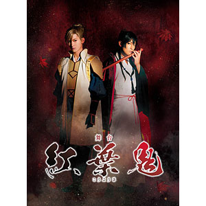 DVD 舞台「紅葉鬼」 完全生産限定版