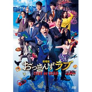 【特典】DVD 劇場版おっさんずラブ LOVE or DEAD 通常版