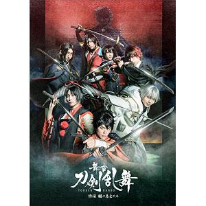 DVD 舞台『刀剣乱舞』維伝 朧の志士たち