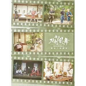 DVD 舞台『刀剣乱舞』蔵出し映像集―慈伝 日日の葉よ散るらむ 篇―