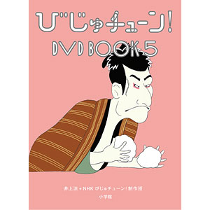 DVD びじゅチューン! DVD BOOK5